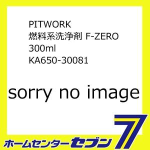 PITWORK 燃料系洗浄剤 F-ZERO 300ml KA650-30081 ...