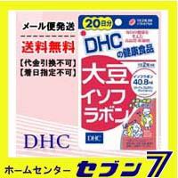 DHC 大豆イソフラボン 20日分 40粒 dhc サプリ 大...