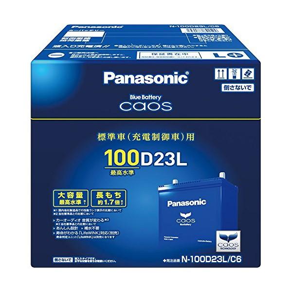 パナソニック  カオス 100d23l  充電制御車対応 ...