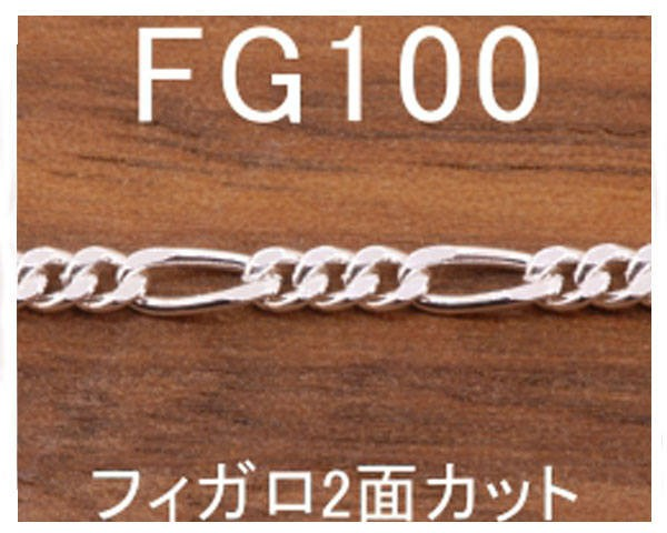 45CM フィガロ2面カットチェーン シルバー925 ネ...