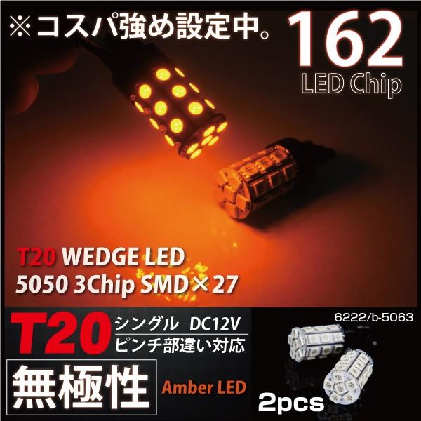 T20 LED アンバー ウェジ球/シングル/無極性/ピン...