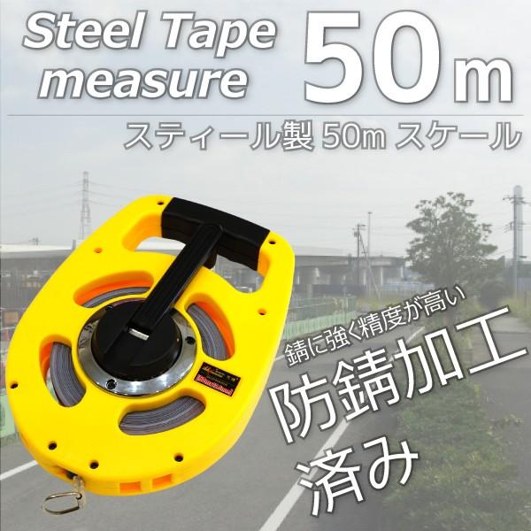 メジャー 50M 防錆加工/鋼製 軽量/コンパクト 巻...