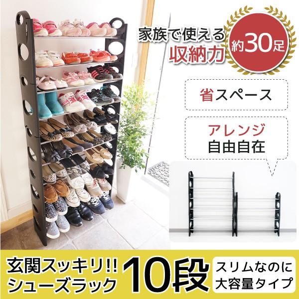 シューズ ラック 10段 スリム 下駄箱 靴箱 約30足 収納 できる薄型 ラック/組み立て式/2段ずつ 分割可/玄関/大容量