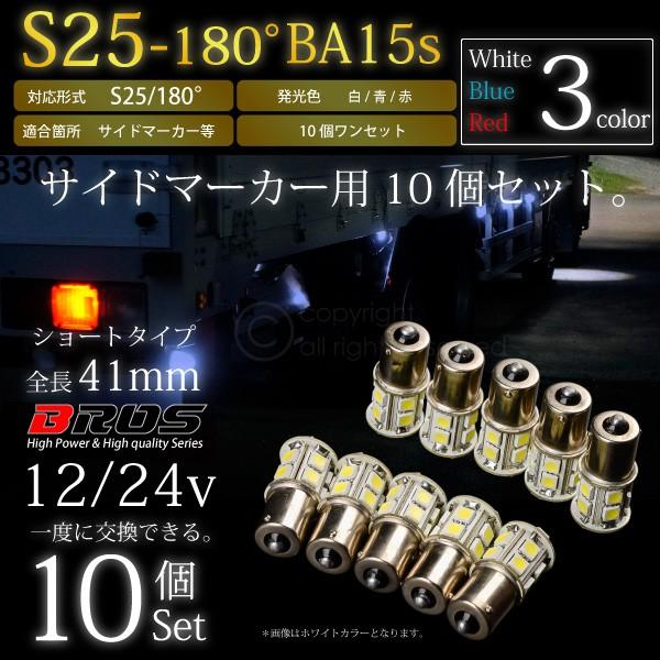 S25 LED サイドマーカー 12V 24V バルブ 180°505...
