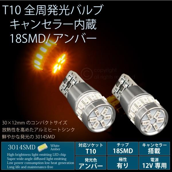T10 LED アンバー キャンセラー内蔵 全周発光 拡...