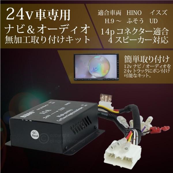 トラック 24V オーディオ ナビ 取付キット/12V用...
