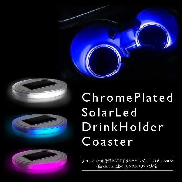 ドリンクホルダー LED イルミネーション ソーラー...