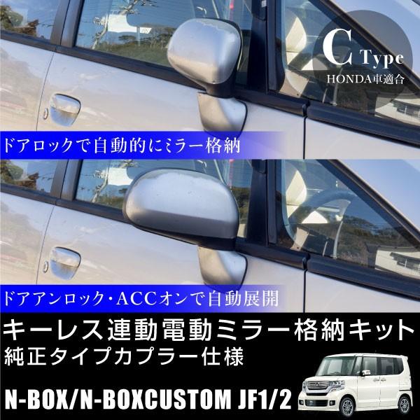 N-BOX N-BOXカスタム ドアミラー 自動格納キット ...