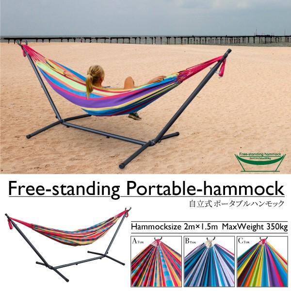ハンモック 自立式 専用スタンド付 簡単組立 工具...