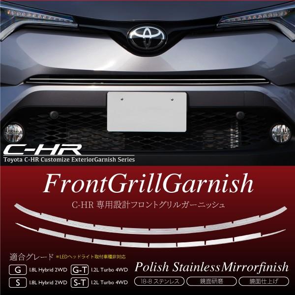 C-HR フロントグリル ガーニッシュ 2pcs メッキ ...