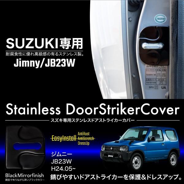 スズキ ジムニー JB23W ドアストライカーカバー 2...