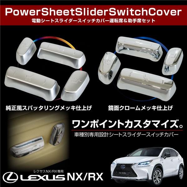 991d483e58 レクサス NX RX メッキ パワーシート スイッチカバー 4pcs 2タイプ 鏡面/純正風 電動