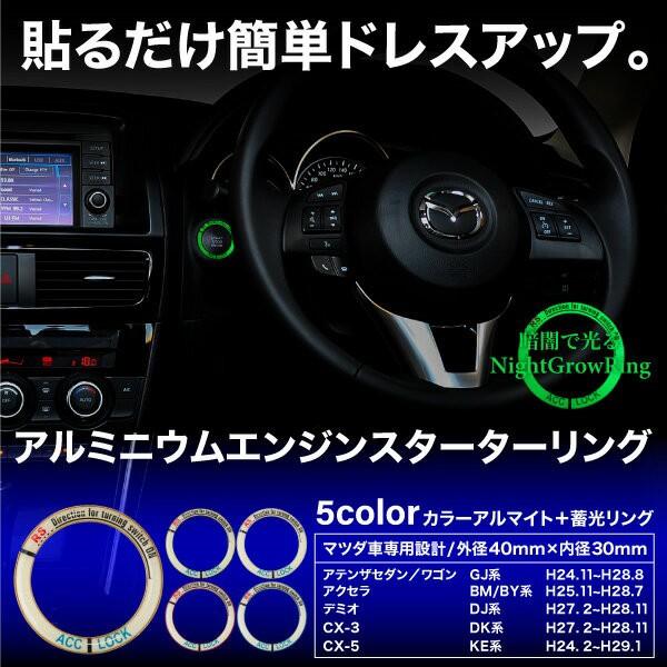 マツダ CX-3 DK系 エンジンスターターリング 蓄光...