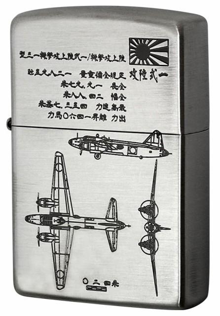 Zippo ジッポー 一式陸攻 大日本帝国海軍 一式陸...