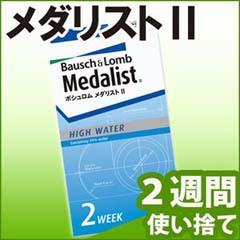 ボシュロム・メダリスト2 (2週間・6枚入り) 【...