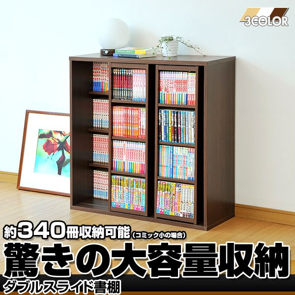 スライド本棚 ダブル スライド式 書棚 木製 本棚 ...