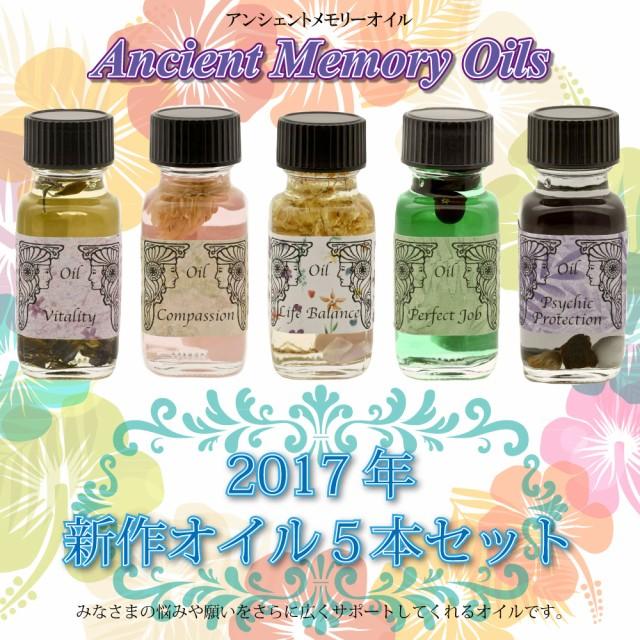 送料無料 SEDONA Ancient Memory Oils セドナ...
