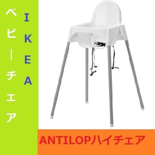 イケア IKEA ANTILOP アンティロープ ハイチェ...
