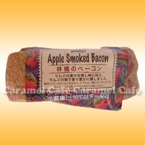 コストコCostcoApple Smoked Bacon林檎のベーコン...