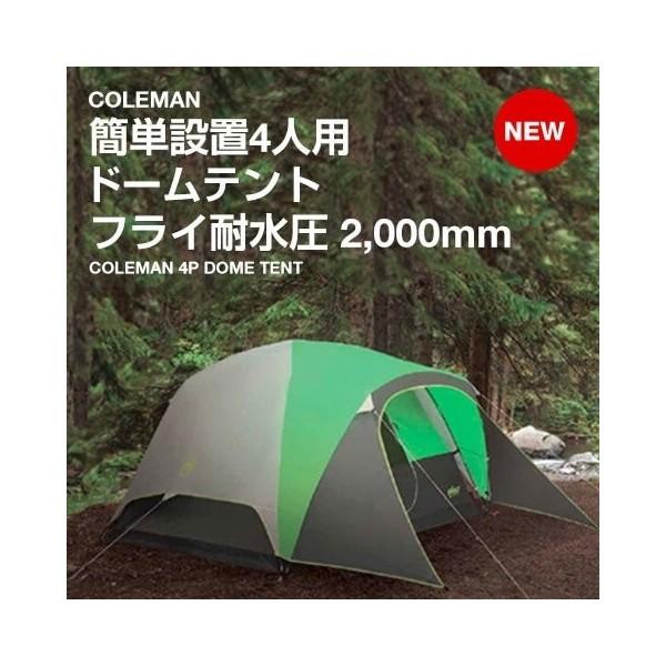 送料無料 COLEMAN コールマン4人用ドームテント ...
