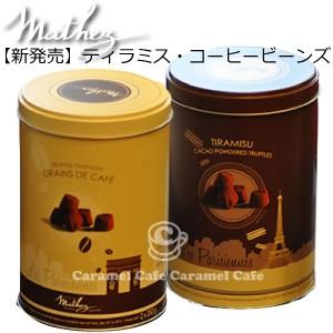 【mathezマセス】2缶★生トリュフチョコレート 2...