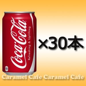 送料無料コカコーラ350ml×30缶箱買い大人買い...