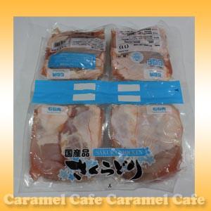 【クール便】国産 さくらどり むね肉 2.4kgムネ肉...