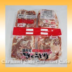 【クール便】国産 さくらどり もも肉 2.4kgモモ肉...