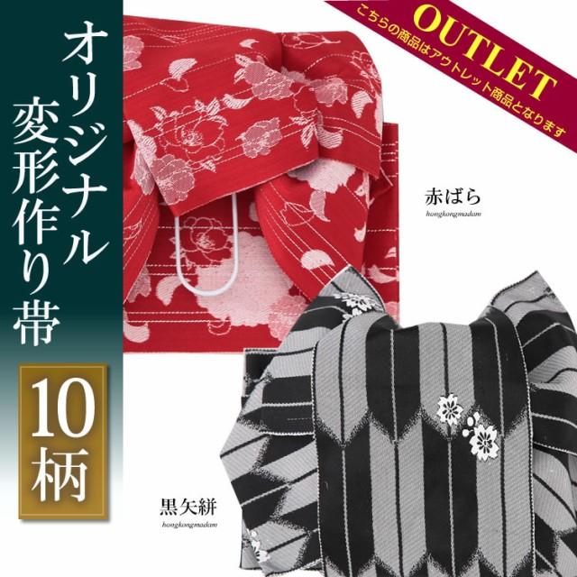 ◆アウトレット◆【オリジナル変形作り帯(d61...
