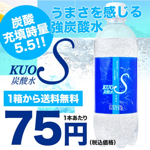 強炭酸水 クオス 500ml×24本 大分県日田産  炭酸...