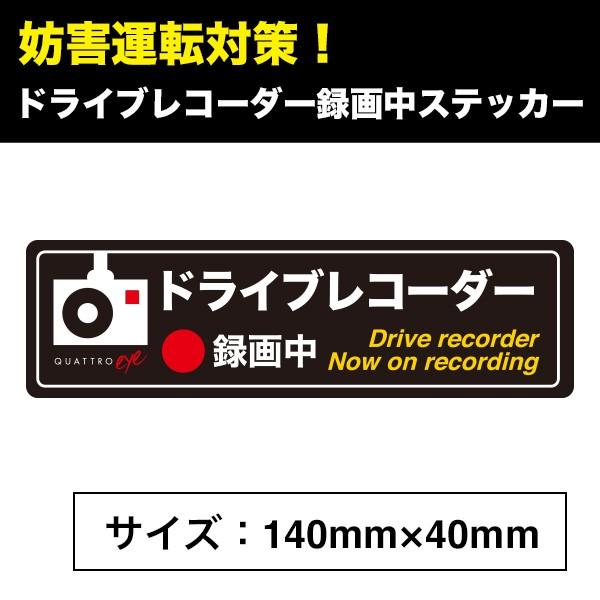 【メール便送料無料】ドライブレコーダー 録画中 ...