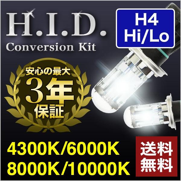 【送料無料】HID H4 Hi/Lo リレーレス 高品質 35W...