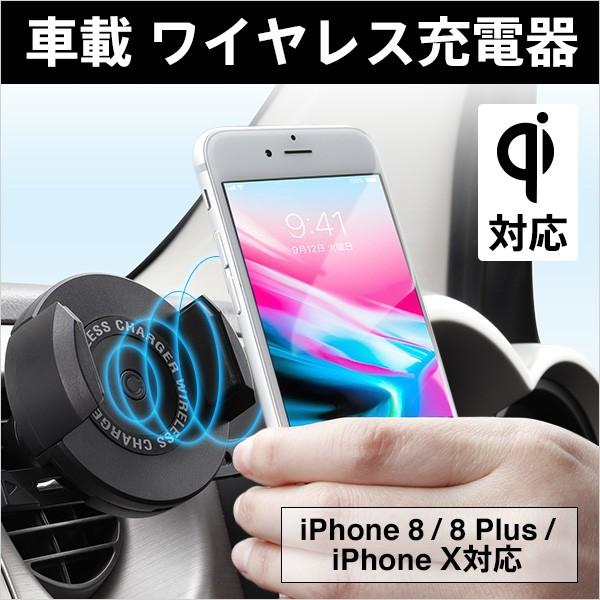 ワイヤレス充電器 Qi 対応 車載用  iPhone8 iPhon...