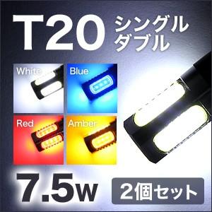 【メール便送料無料】LED バック ランプ 7.5W T20...