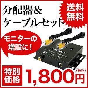 ビデオブースター & AVケーブル 2.0m セット 4ポ...