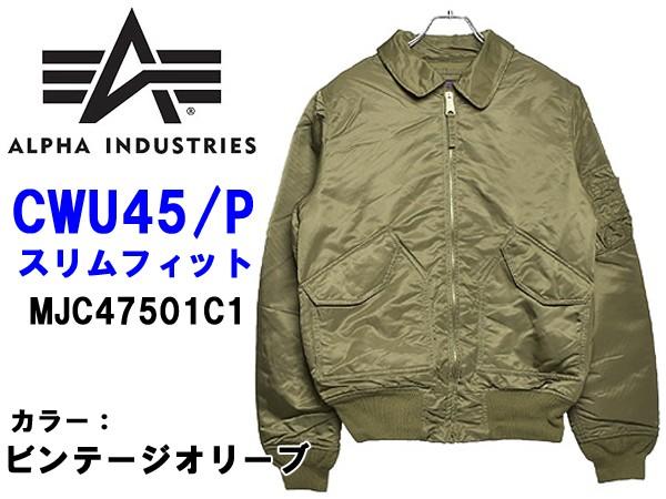 アルファ CWU 45/P スリムフィット 米国(US)基準...