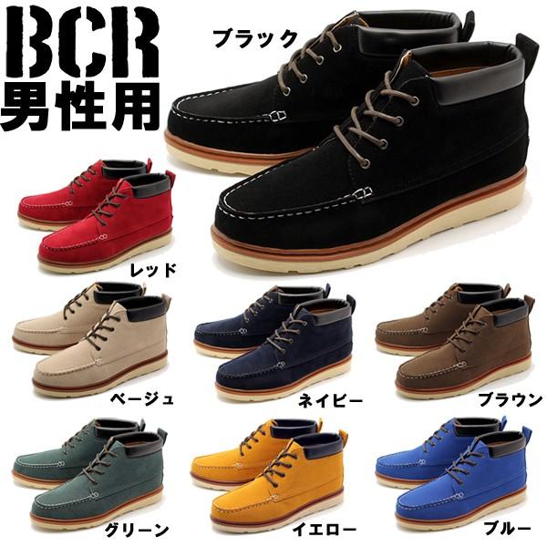 BCR BC601 レースアップ カジュアル ブーツ 男...