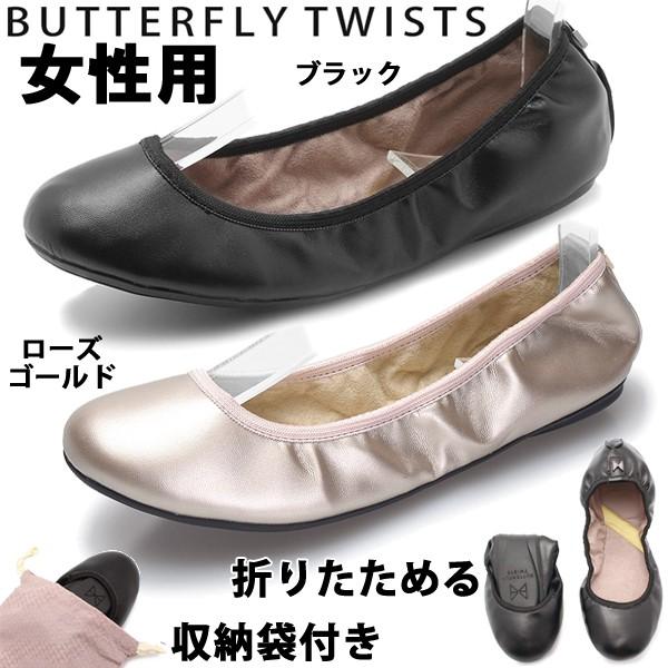 バタフライツイスト ソフィア 女性用 BUTTERFLY T...