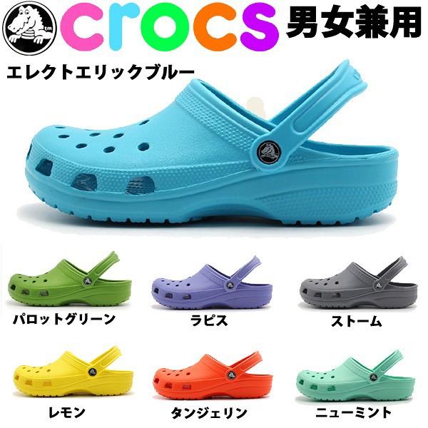 クロックス クラシック(ケイマン) 男女兼用 CROCS...