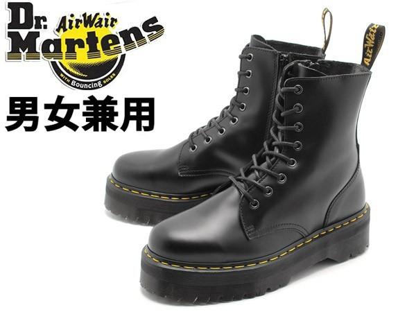 ドクターマーチン ジェードン 8ホール ブーツ 男...