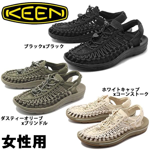 キーン ユニーク 女性用 KEEN UNEEK レディース ...