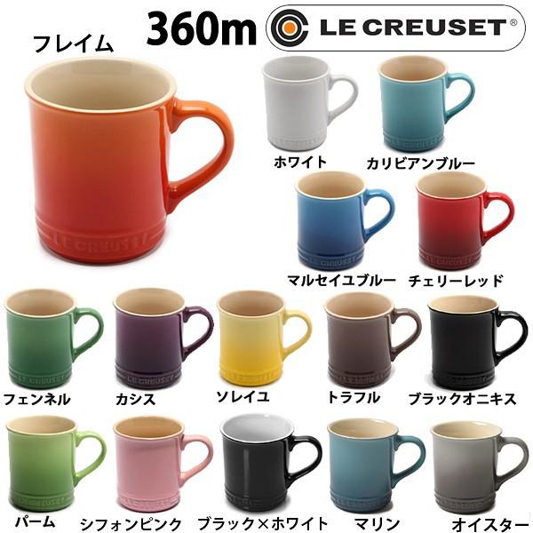ル・クルーゼ マグカップ 360ml LE CREUSET MAG C...