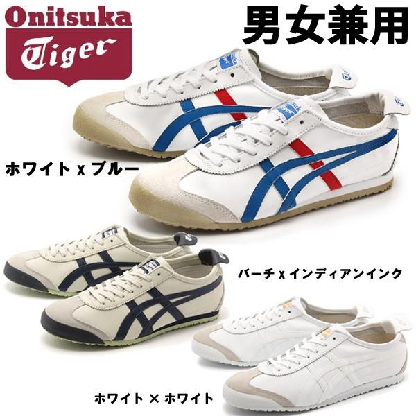 オニツカタイガー メキシコ66 男性用兼女性用 ONI...