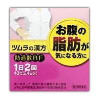 【第2類医薬品】ツムラ 漢方防風通聖散BF エキ...