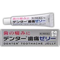 【第2類医薬品】 デンター歯痛ゼリー 5g (お取り...
