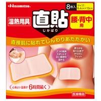 【医療機器】温熱用具 直貼 Mサイズ(腰・背中用)...