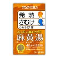 【第2類医薬品】ツムラ漢方麻黄湯エキス顆粒 8...