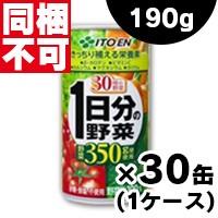 【送料無料】【即発送可】伊藤園 1日分の野菜190...