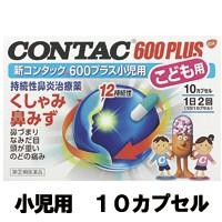 【第(2)類医薬品】 新コンタック600プラス 小...