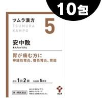 【第2類医薬品】 (税制対象)ツムラ 安中散料 エキ...